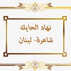 border-name-nouhad