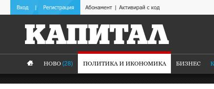 Despre situatia din Moldova in publicatia Capital