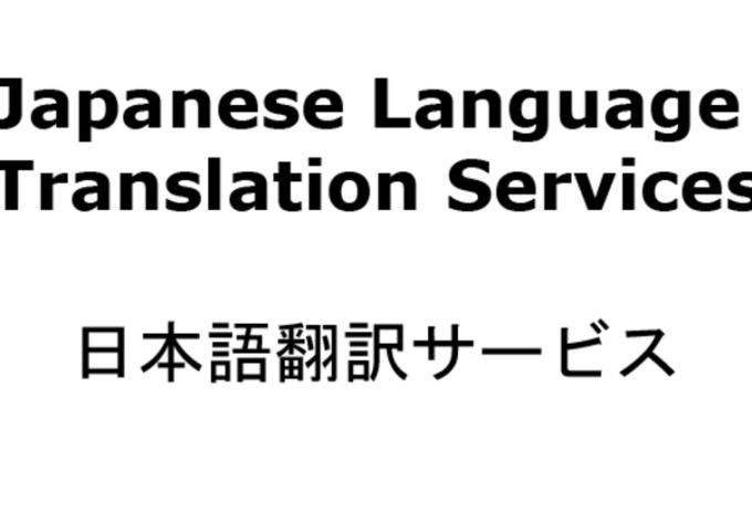 translate 250 Japanese Kanji to English or 200 English