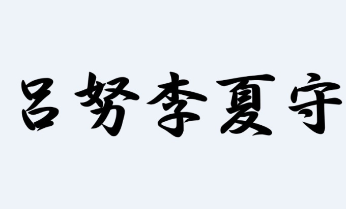 translate your name in to Japanese Kanji and Give y