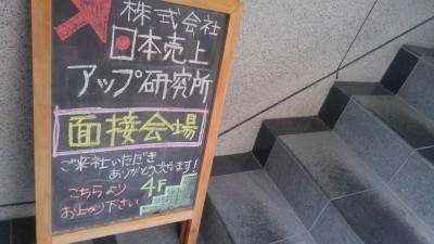 クリーニング経営コンサルタント中西正人(スタッフ募集)