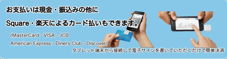 カード決済対応クレジット会社