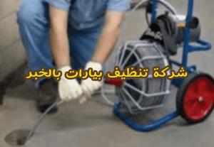 شركة تنظيف بيارات بالخبر شركة تنظيف بيارات بالخبر شركة تنظيف بيارات بالخبر 0531390740 img1499985344467 300x207