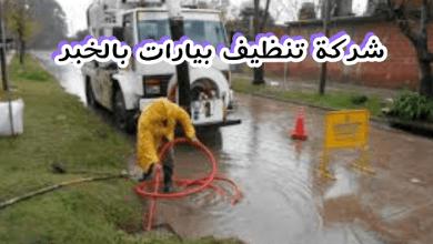 Photo of شركة تنظيف بيارات بالخبر 920008956