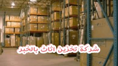 شركات تخزين اثاث بالخبر شركة تخزين اثاث بالخبر شركة تخزين اثاث بالخبر 0531390740 img1500207110542