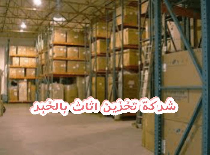 شركة تخزين اثاث بالخبر 0531390740