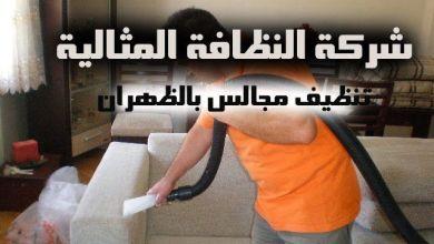 شركه تنظيف مجالس بالظهران شركة تنظيف مجالس بالظهران شركة تنظيف مجالس بالظهران 0531390740 Cleaning Company boards in Dhahran
