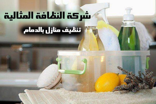 شركة تنظيف منازل بالدمام 0531390740