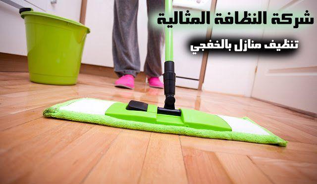 شركة تنظيف منازل بالخفجي 0562198010