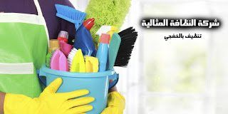 شركة تنظيف بالخفجي 0562198010