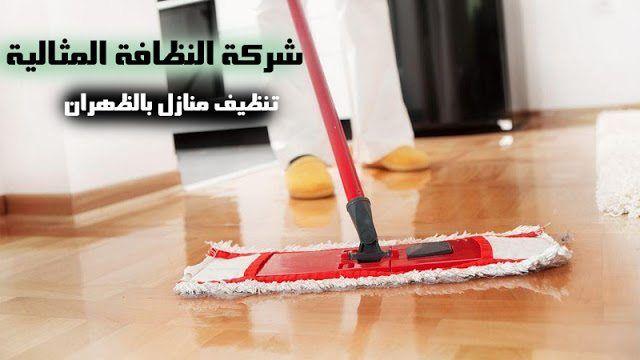 شركة تنظيف منازل بالظهران 0562198010