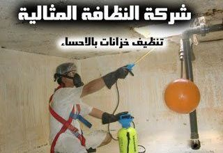 شركة غسيل خزانات بالاحساء شركة تنظيف خزانات بالاحساء شركة تنظيف خزانات بالاحساء 0531390740 Cleaning tanks Ahsa Company