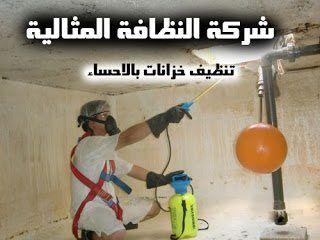 شركة تنظيف خزانات بالاحساء 0562198010