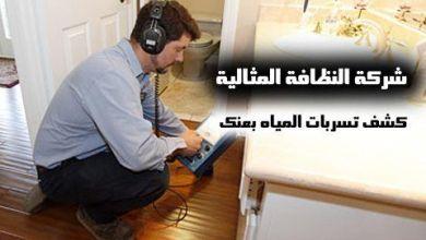 شركة كشف تسربات المياه بعنك شركة كشف تسربات المياه بعنك 0531390740 Detect water leaks Ank Corporation