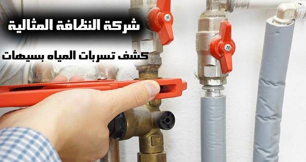 شركة كشف تسربات المياه بسيهات 0531390740