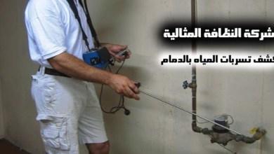 شركة كشف تسربات المياه بالدمام شركة كشف تسربات المياه بالدمام 0531390740 Detect water leaks in Dammam company