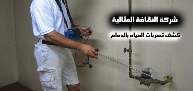 شركة كشف تسربات المياه بالدمام 0531390740