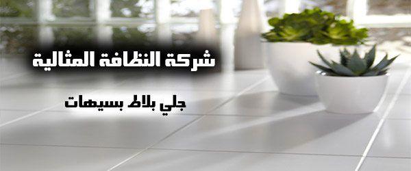 شركة جلي بلاط بسيهات 0531390740