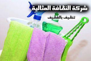 شركات تنظيف بالقطيف