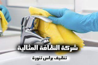 شركة تنظيف براس تنورة 0562198010