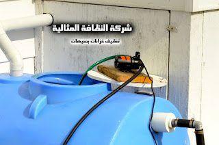 شركة تنظيف خزانات بسيهات 0503152005