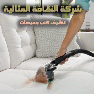 شركة تنظيف كنب بسيهات 0562198010