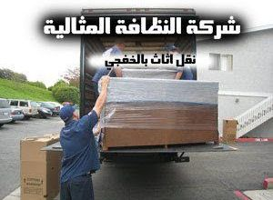 شركة نقل عفش بالخفجي شركة نقل اثاث بالخفجي 0531390740 Transfer Khafji Furniture Company