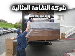 شركة نقل اثاث بالخفجي 0551606299
