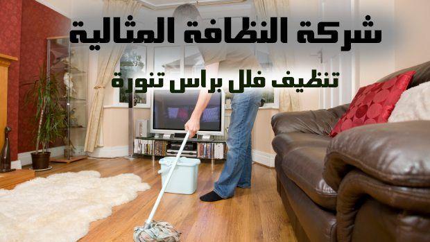 شركة تنظيف فلل براس تنورة 0562198010