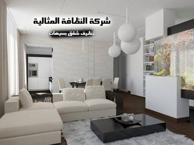 شركة تنظيف شقق بسيهات 0503152005
