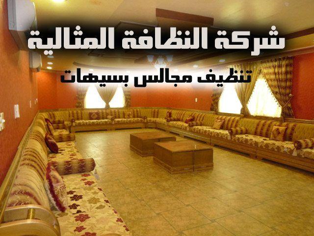 شركة تنظيف مجالس بسيهات 0562198010