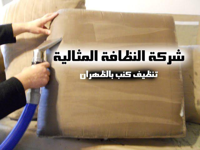 شركة تنظيف كنب بالظهران 0562198010