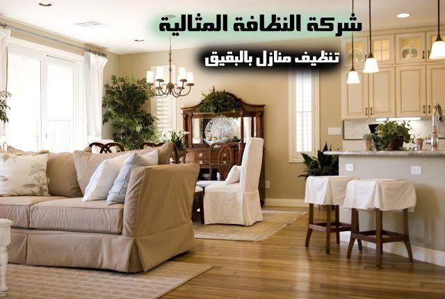 شركة تنظيف منازل بالبقيق 0531390740