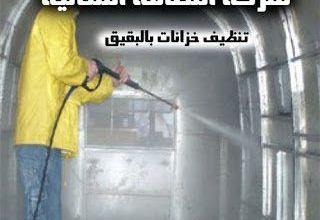 شركة تنظيف خزانات بالبقيق شركة تنظيف خزانات بالبقيق شركة تنظيف خزانات بالبقيق 0531390740 Cleaning tanks Babakiq Company