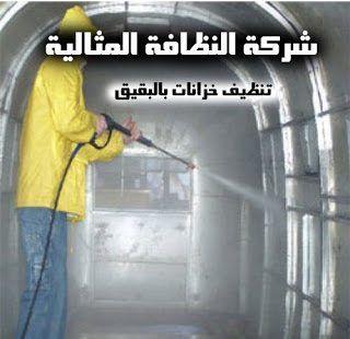 شركة تنظيف خزانات بالبقيق 0503152005
