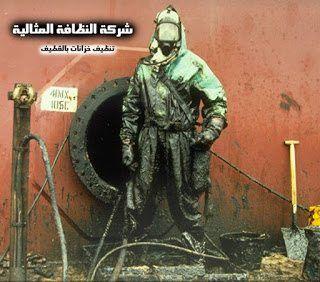 شركة تنظيف خزانات بالقطيف 0503152005