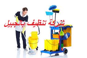 Photo of شركة تنظيف بالجبيل 0555908136