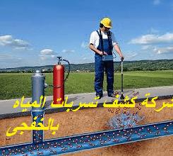 Photo of شركة كشف تسربات المياه بالخفجي 920001963