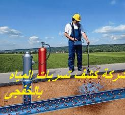 شركة كشف تسربات المياه بالخفجي