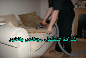 شركة تنظيف مجالس بالخبر