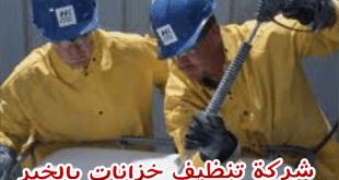 شركة تنظيف خزانات بالخبر