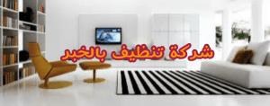 شركة تنظيف بالخبر شركة تنظيف بالخبر شركة تنظيف بالخبر 0531390740 img1499010143996 300x118