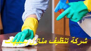 شركة تنظيف منازل بسيهات