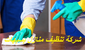 شركة تنظيف منازل بسيهات شركة تنظيف منازل بسيهات شركة تنظيف منازل بسيهات 0531390740