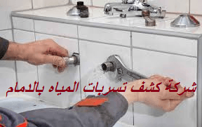 شركة كشف تسربات المياه بالدمام  شركة كشف تسربات المياه بالدمام 0531390740