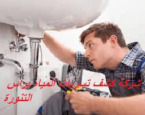 شركة كشف تسربات المياه براس تنورة  شركة كشف تسربات المياه براس تنورة 0531390740 6567