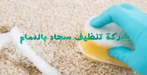 شركة تنظيف سجاد بالدمام شركة تنظيف سجاد بالدمام شركة تنظيف سجاد بالدمام 0503152005 img1491769307210