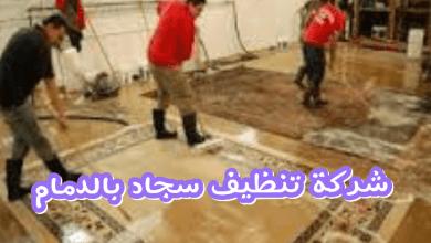 شركة تنظيف سجاد بالدمام 0531390740 img1491769417435
