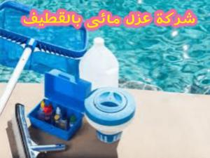 شركة عزل مائي بالقطيف شركة عزل مائي بالقطيف شركة عزل مائي بالقطيف 0503152005 img1491948607153