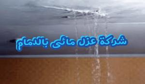 شركة عزل مائي بالدمام شركة عزل مائي بالدمام شركة عزل مائي بالدمام 0503152005 img1493062680440